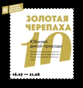 ЗЧ 10 - 10 лет__fest