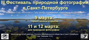 III фестиваль природной фотографии_3