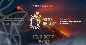 Золотая черепаха в С-Петербурге_2017