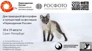 ДПР СПб 18_19 08 2018