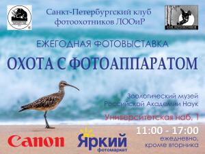 Постер выставка_Охота с фотоаппаратом_018