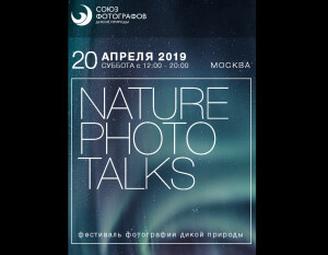 Nature phptotalks