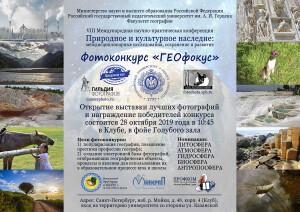 Объявление ГЕОфокус ИНТ